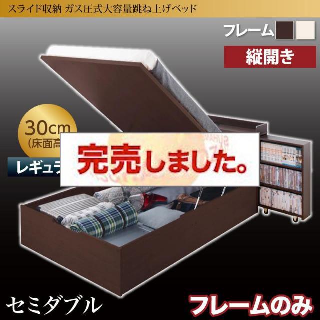 スライド収納 跳ね上げベッド【Many-IN】メニーイン ベッドフレームのみ 縦開き セミダブル 深さレギュラー
