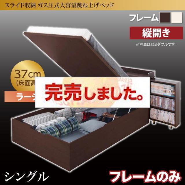 スライド収納 跳ね上げベッド【Many-IN】メニーイン ベッドフレームのみ 縦開き シングル 深さラージ