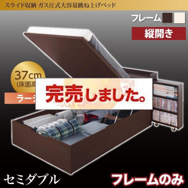 スライド収納 跳ね上げベッド【Many-IN】メニーイン ベッドフレームのみ 縦開き セミダブル 深さラージ