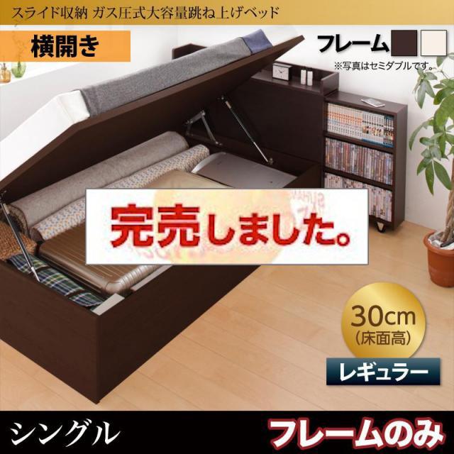 スライド収納 跳ね上げベッド【Many-IN】メニーイン ベッドフレームのみ 横開き シングル 深さレギュラー