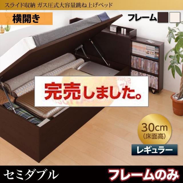 スライド収納 跳ね上げベッド【Many-IN】メニーイン ベッドフレームのみ 横開き セミダブル 深さレギュラー
