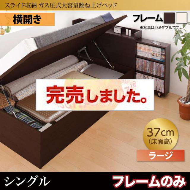 スライド収納 跳ね上げベッド【Many-IN】メニーイン ベッドフレームのみ 横開き シングル 深さラージ