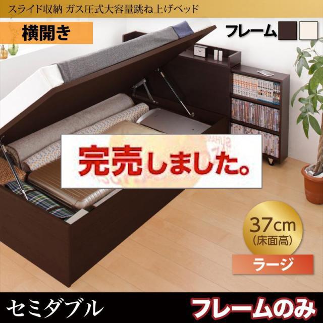 スライド収納 跳ね上げベッド【Many-IN】メニーイン ベッドフレームのみ 横開き セミダブル 深さラージ
