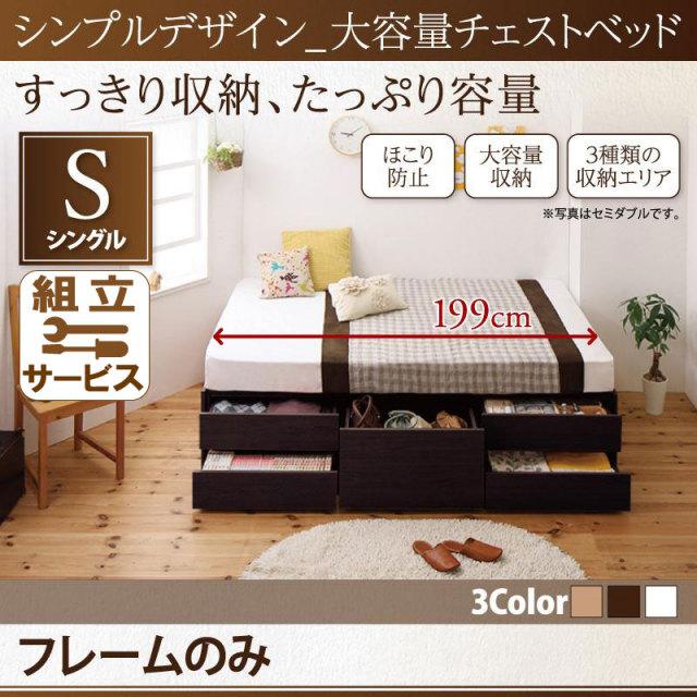 シンプルデザイン チェストベッド【SchranK】シュランク ベッドフレームのみ シングル