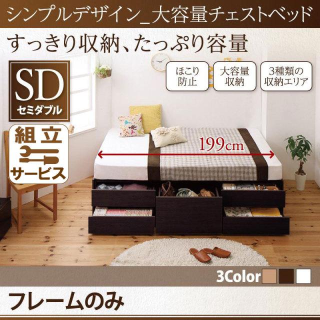 シンプルデザイン チェストベッド【SchranK】シュランク ベッドフレームのみ セミダブル