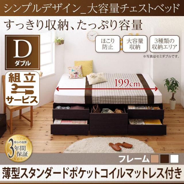 シンプルデザイン チェストベッド【SchranK】シュランク 薄型ポケットマットレス付 ダブル