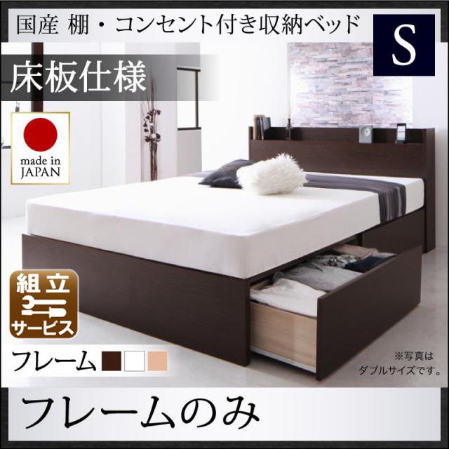 国産 収納付きベッド【Fleder】フレーダー ベッドフレームのみ 床板仕様 シングル