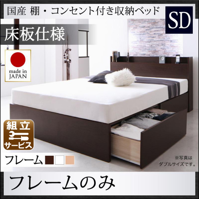 国産 収納付きベッド【Fleder】フレーダー ベッドフレームのみ 床板仕様 セミダブル