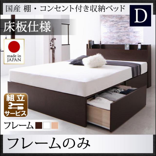 国産 収納付きベッド【Fleder】フレーダー ベッドフレームのみ 床板仕様 ダブル