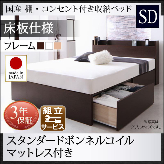 国産 収納付きベッド【Fleder】フレーダー スタンダードボンネルマットレス付 床板仕様 セミダブル