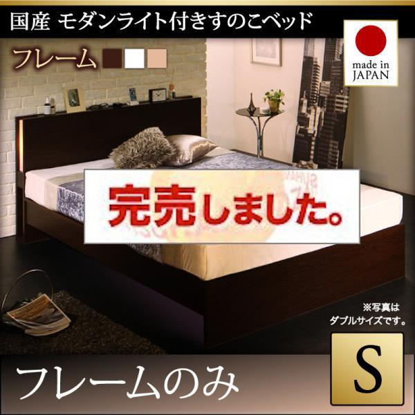 国産 すのこベッド【Lasse】ラッセ ベッドフレームのみ シングル