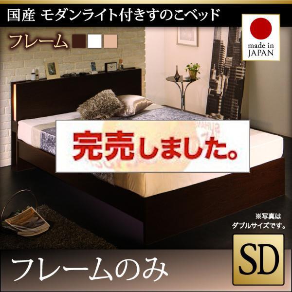 国産 すのこベッド【Lasse】ラッセ ベッドフレームのみ セミダブル