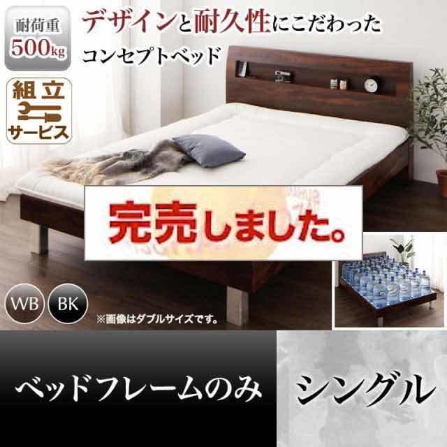 丈夫で頑丈 すのこベッド【G-BED】ジーベッド ベッドフレームのみ シングル