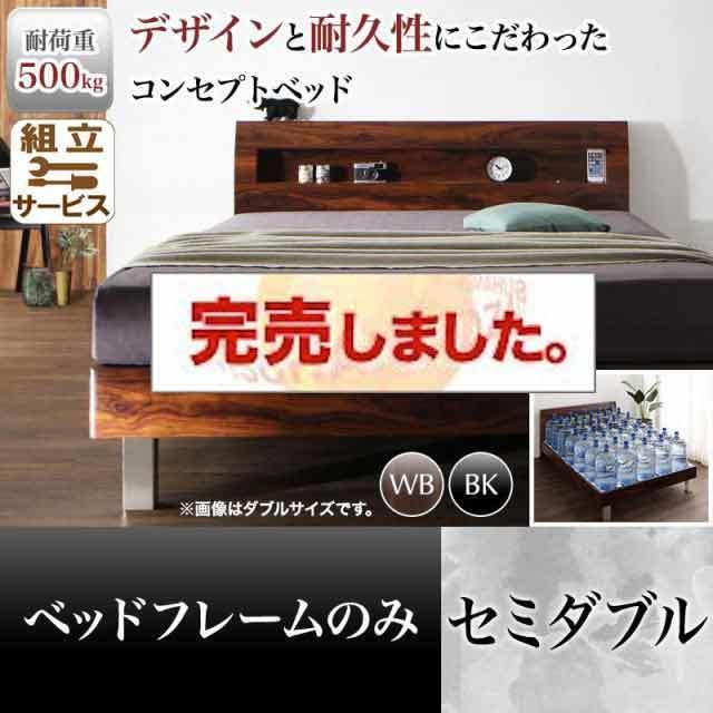 丈夫で頑丈 すのこベッド【G-BED】ジーベッド ベッドフレームのみ セミダブル
