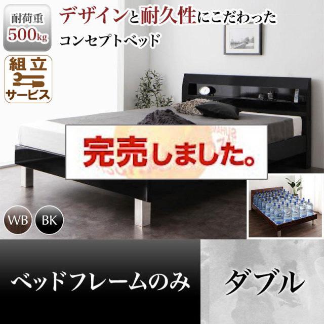 丈夫で頑丈 すのこベッド【G-BED】ジーベッド ベッドフレームのみ ダブル
