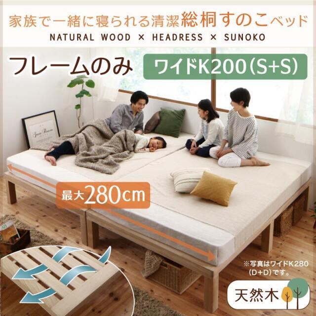 総桐すのこファミリーベッド【Kirimuku】キリムク ワイドK200(S×2)