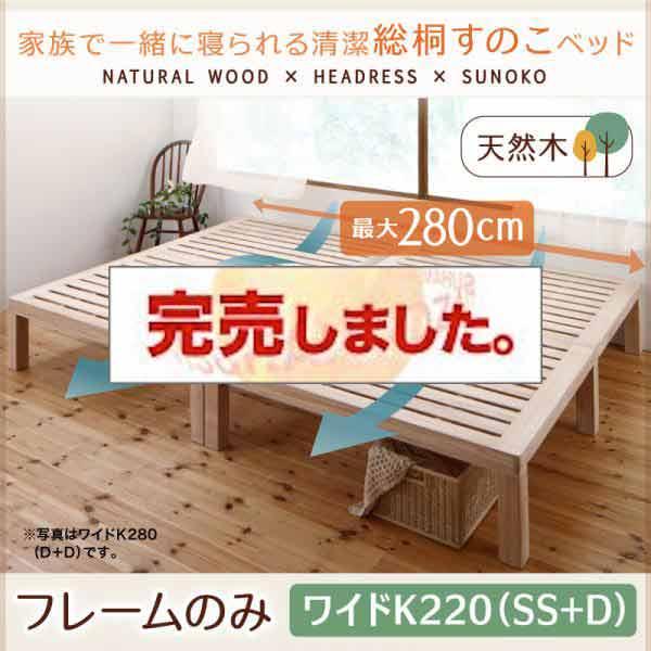 総桐すのこファミリーベッド【Kirimuku】キリムク ワイドK220(SS+D)