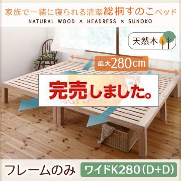総桐すのこファミリーベッド【Kirimuku】キリムク ワイドK280(D+D)