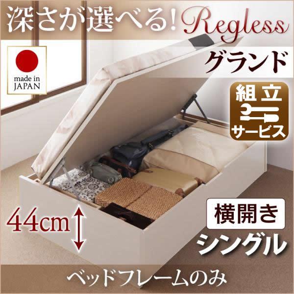 国産 跳ね上げベッド【Regless】リグレス ベッドフレームのみ 横開き シングル 深さグランド