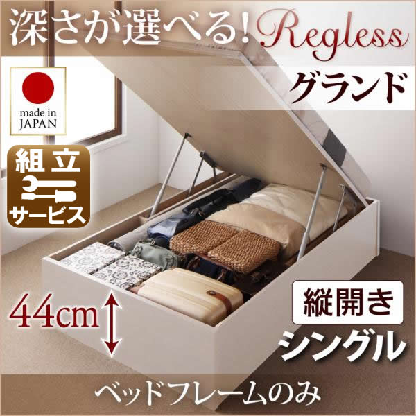 国産 跳ね上げベッド【Regless】リグレス ベッドフレームのみ 縦開き シングル 深さグランド
