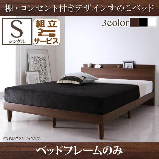 すのこベッド【Reister】レイスター ベッドフレームのみ シングル