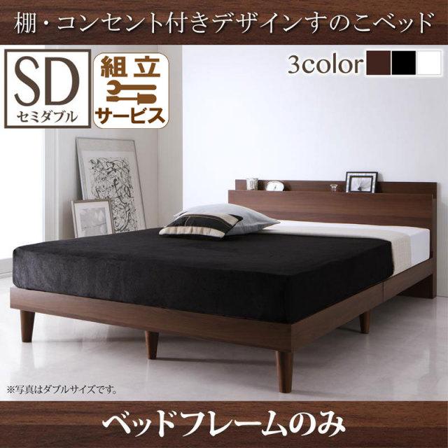 すのこベッド【Reister】レイスター ベッドフレームのみ セミダブル