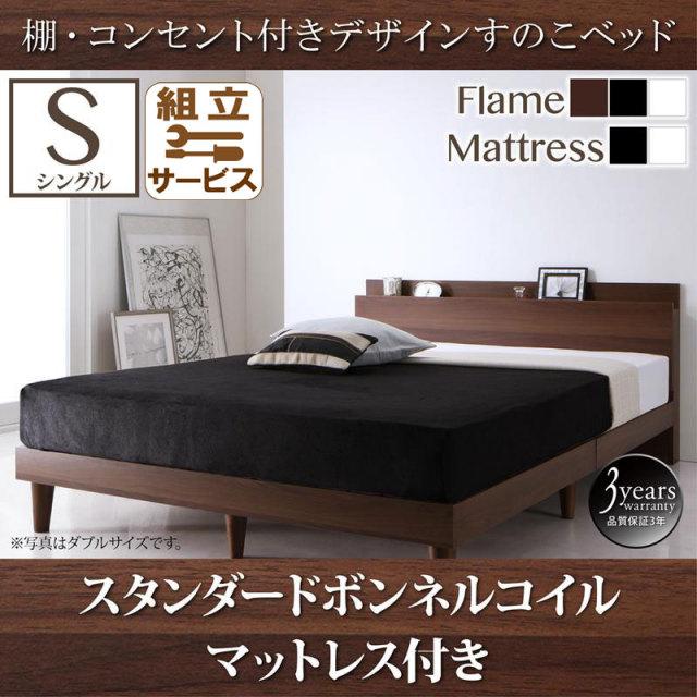 すのこベッド【Reister】レイスター スタンダードボンネルマットレス付 シングル