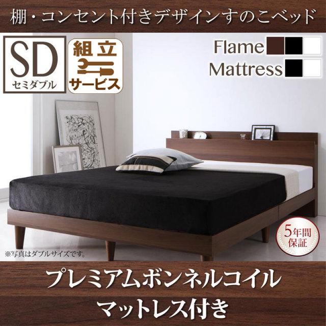 すのこベッド【Reister】レイスター プレミアムボンネルマットレス付 セミダブル