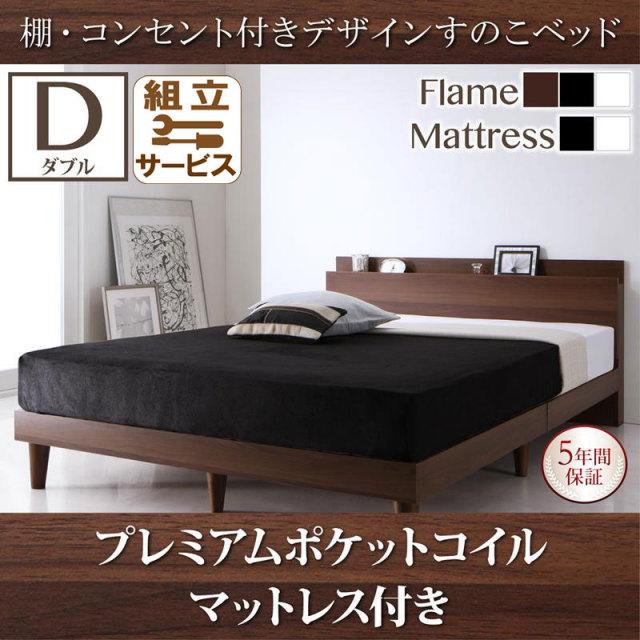 すのこベッド【Reister】レイスター プレミアムポケットマットレス付 ダブル
