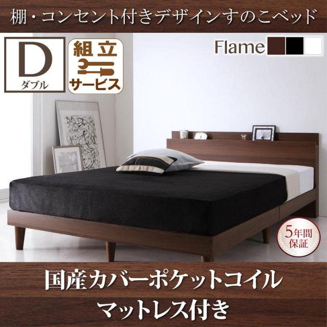 すのこベッド【Reister】レイスター 国産カバーポケットマットレス付 ダブル