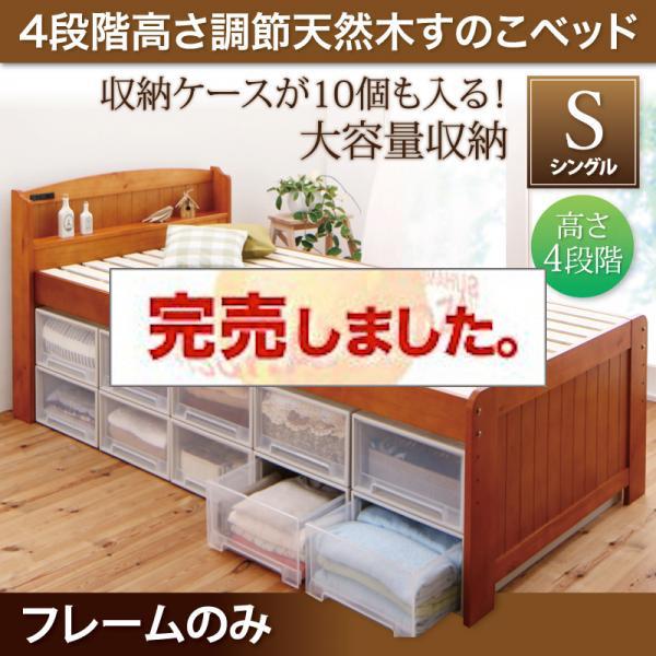高さ調節付 天然木すのこベッド【lahairu】ラハイル シングル