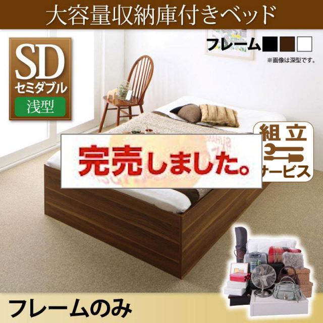 大容量収納庫付ベッド【SaiyaStorage】サイヤストレージ ベッドフレームのみ 浅型 ベーシック床板 セミダブル