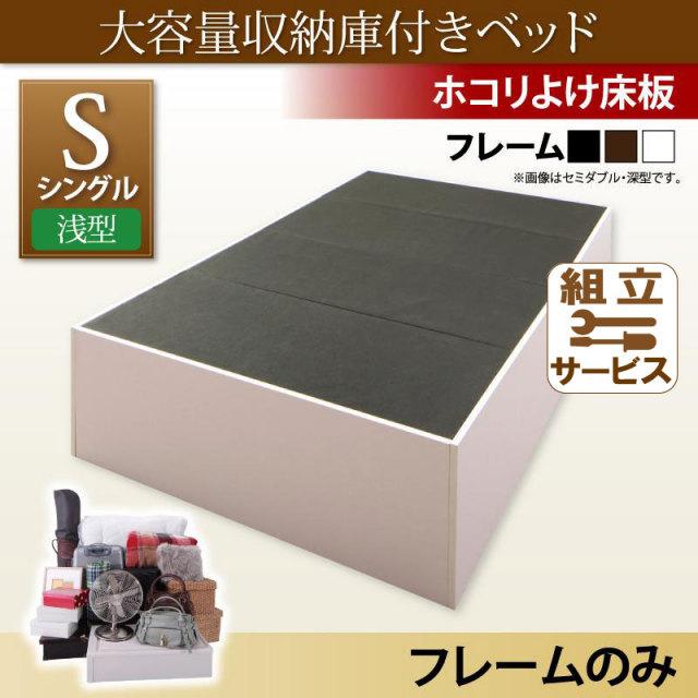 大容量収納庫付ベッド【SaiyaStorage】サイヤストレージ ベッドフレームのみ 浅型 ホコリよけ床板 シングル