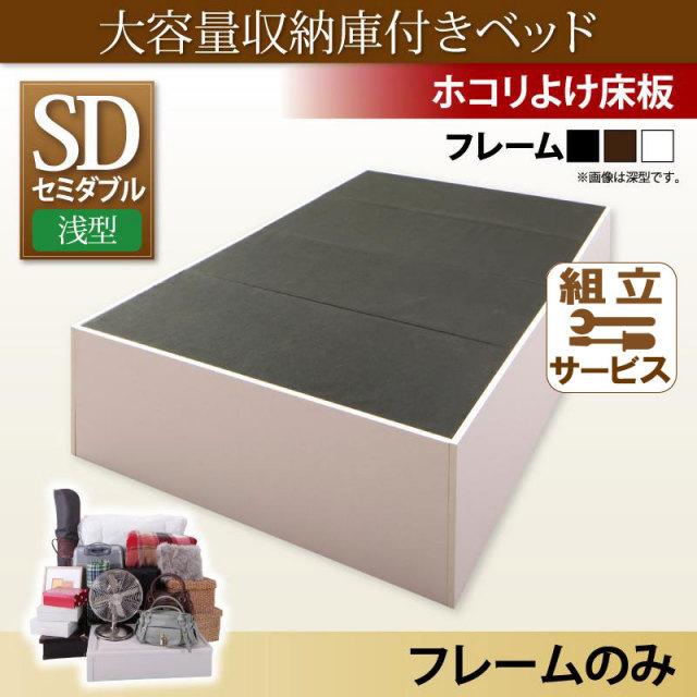 大容量収納庫付ベッド【SaiyaStorage】サイヤストレージ ベッドフレームのみ 浅型 ホコリよけ床板 セミダブル