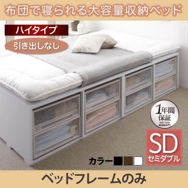 布団で寝られる大容量チェストベッド【Semper】 センペール ベッドフレームのみ 引き出しなし セミダブル