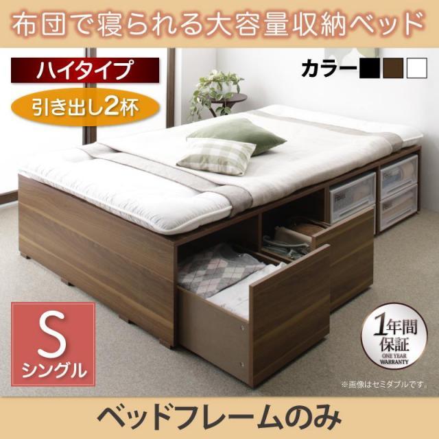 布団で寝られる チェストベッド【Semper】センペール ベッドフレームのみ 引出し2杯 ハイタイプ シングル