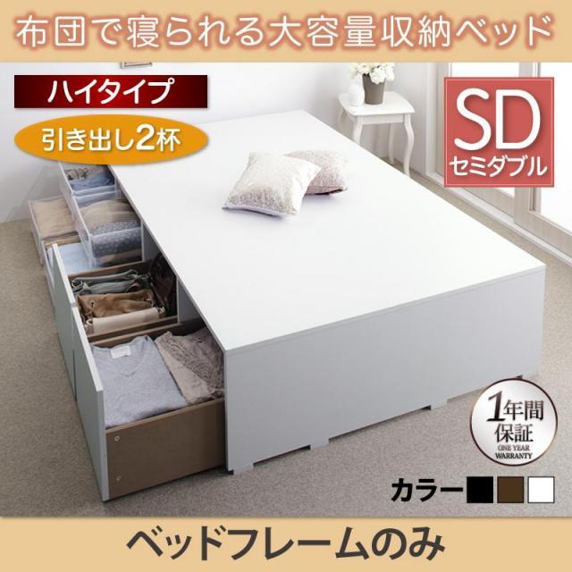布団で寝られる チェストベッド【Semper】センペール ベッドフレームのみ 引出し2杯 ハイタイプ セミダブル