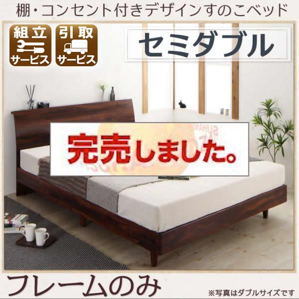 北欧デザインすのこベッド【Kennewick】ケニウック ベッドフレームのみ セミダブル