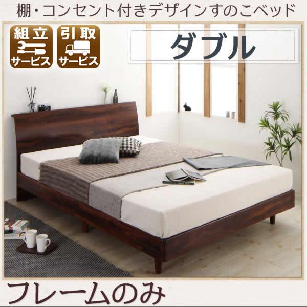 北欧デザインすのこベッド【Kennewick】ケニウック ベッドフレームのみ ダブル