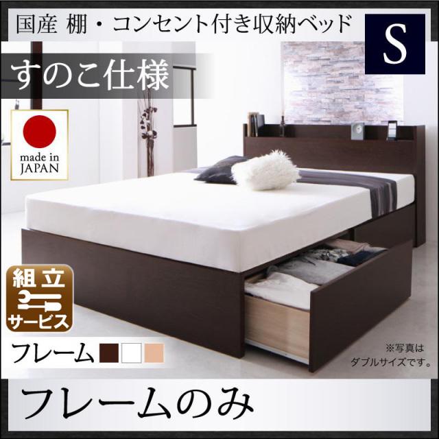 国産 収納付きベッド【Fleder】フレーダー ベッドフレームのみ すのこ仕様 シングル