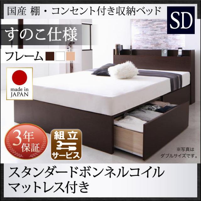 国産 収納付きベッド【Fleder】フレーダー スタンダードボンネルマットレス付 すのこ仕様 セミダブル