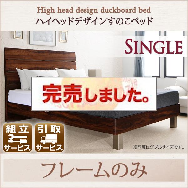 ハイヘッドデザイン すのこベッド【Brat】ブラート ベッドフレームのみ シングル