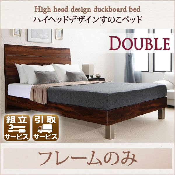 ハイヘッドデザイン すのこベッド【Brat】ブラート ベッドフレームのみ ダブル