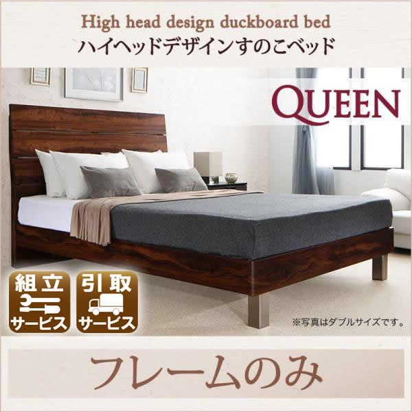 ハイヘッドデザイン すのこベッド【Brat】ブラート ベッドフレームのみ クイーン