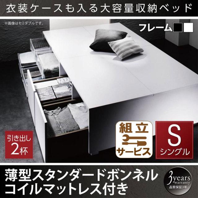 ハイヘッドデザイン すのこベッド【Brat】ブラート スタンダードボンネルマットレス付 クイーン