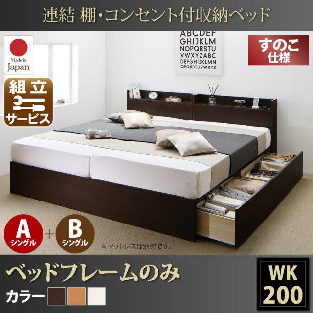連結 ファミリー収納付きベッド【Ernesti】エルネスティ ベッドフレームのみ すのこ A+Bタイプ ワイドK200(S×2)