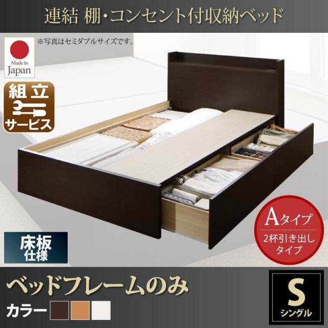 連結 ファミリー収納付きベッド【Ernesti】エルネスティ ベッドフレームのみ 床板 Aタイプ シングル