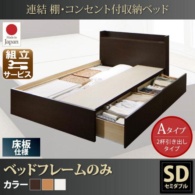 連結 ファミリー収納付きベッド【Ernesti】エルネスティ ベッドフレームのみ 床板 Aタイプ セミダブル