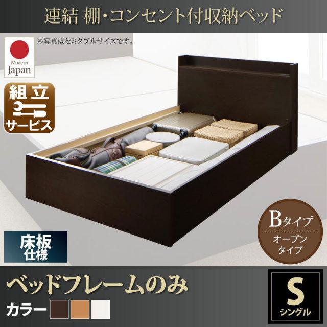 連結 ファミリー収納付きベッド【Ernesti】エルネスティ ベッドフレームのみ 床板 Bタイプ シングル