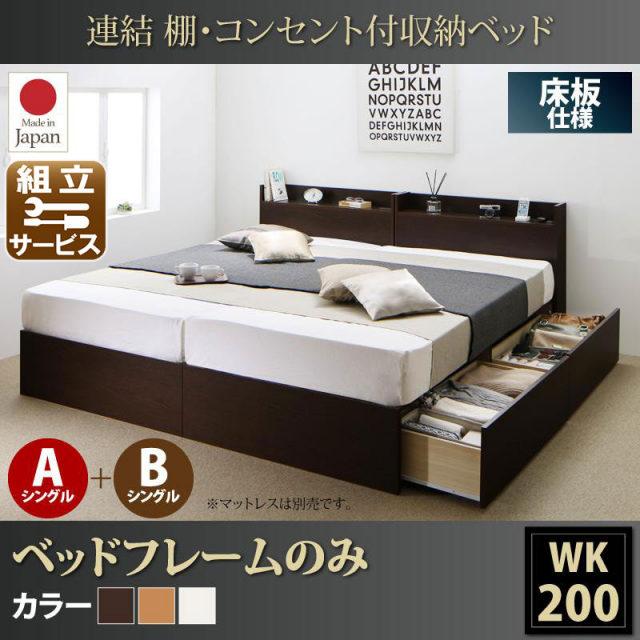 連結 ファミリー収納付きベッド【Ernesti】エルネスティ ベッドフレームのみ 床板 A+Bタイプ ワイドK200(S×2)